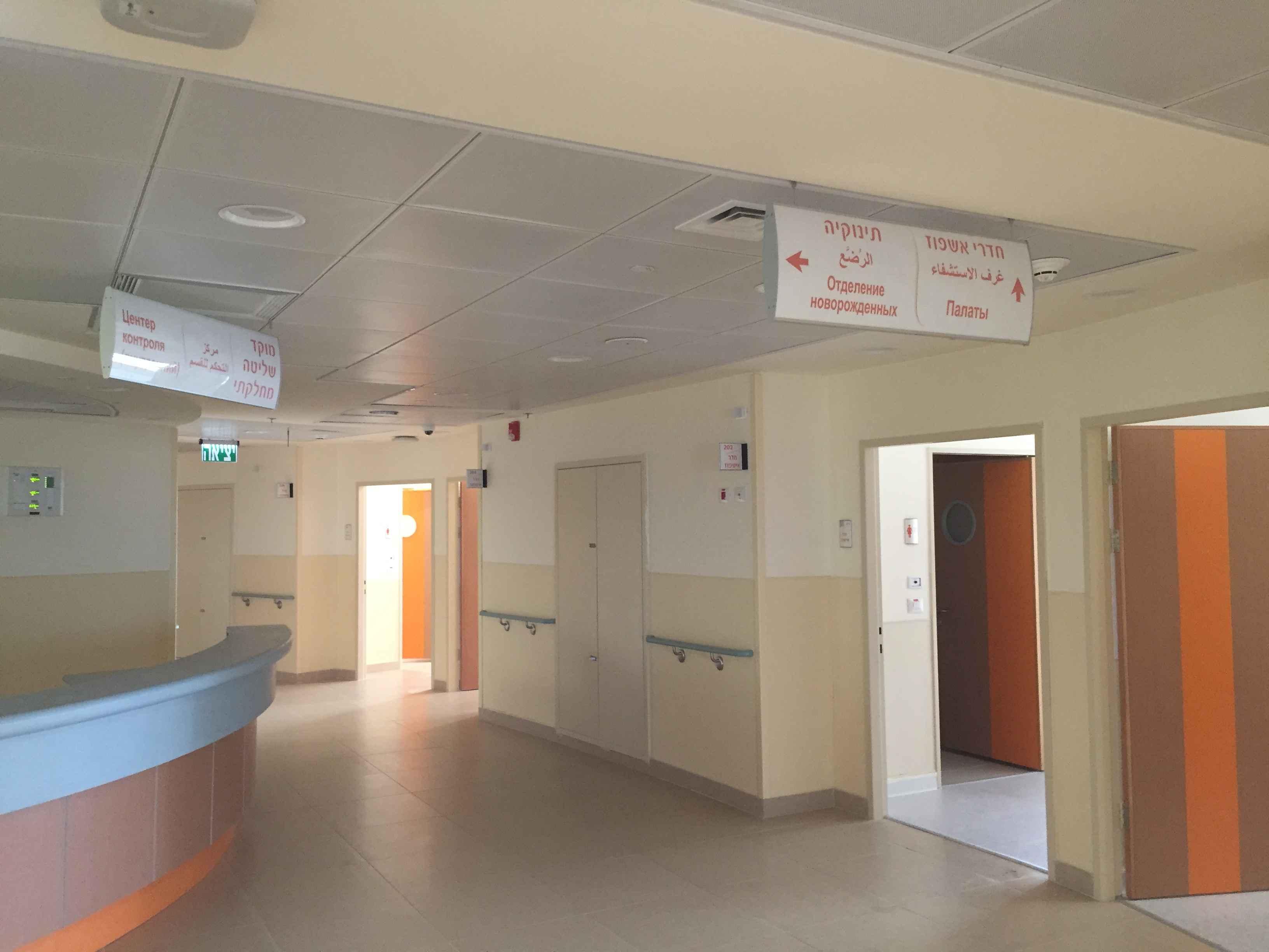 לדרמן חריטה אומנותית - אגף בריאות האישה בבית החולים בנהריה