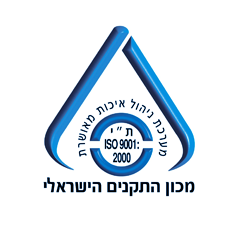 חברת לדרמן מוסמכת על פי תקן ISO-9001