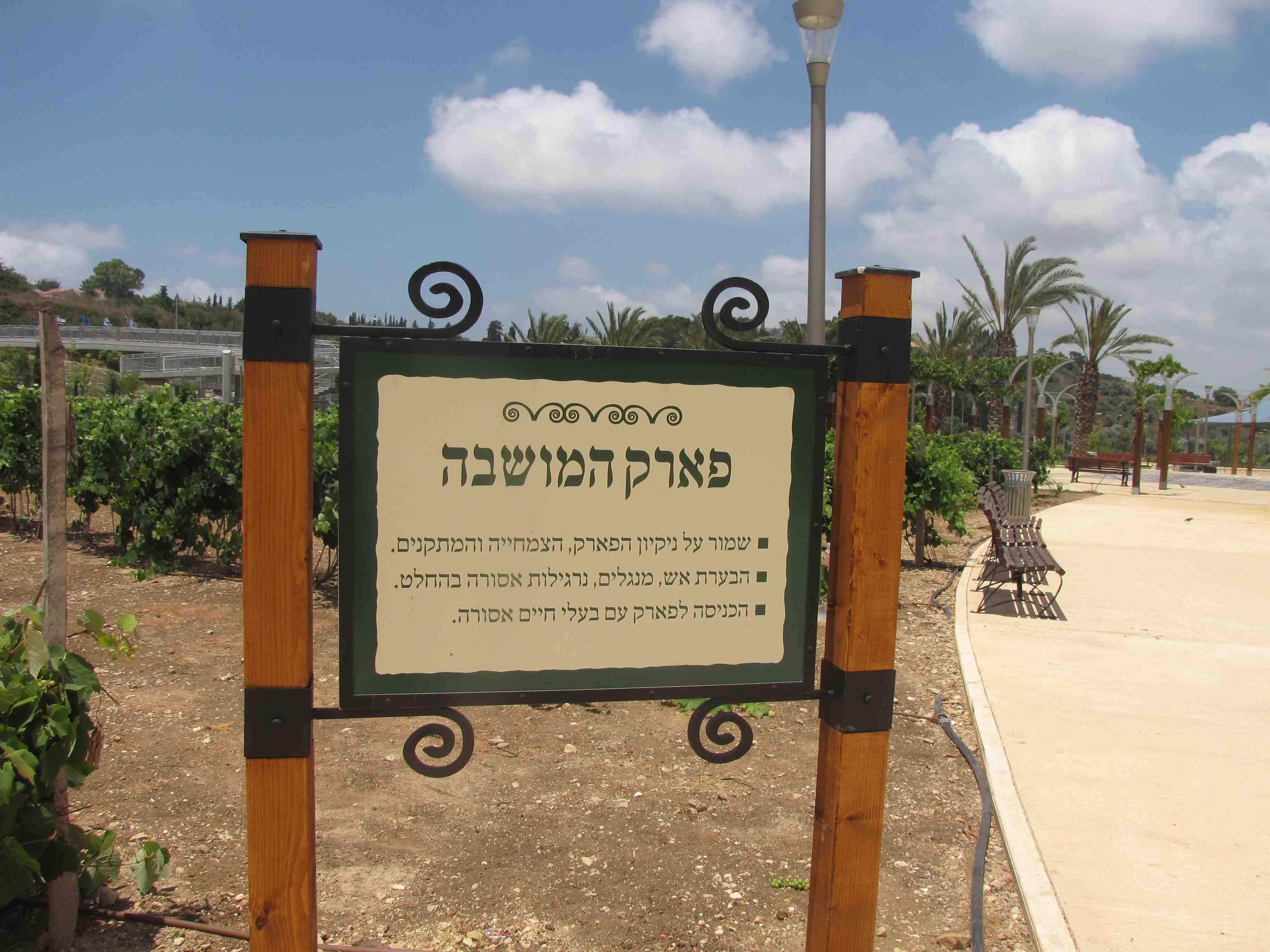 שילוט פארק המושבה בזכרון יעקב