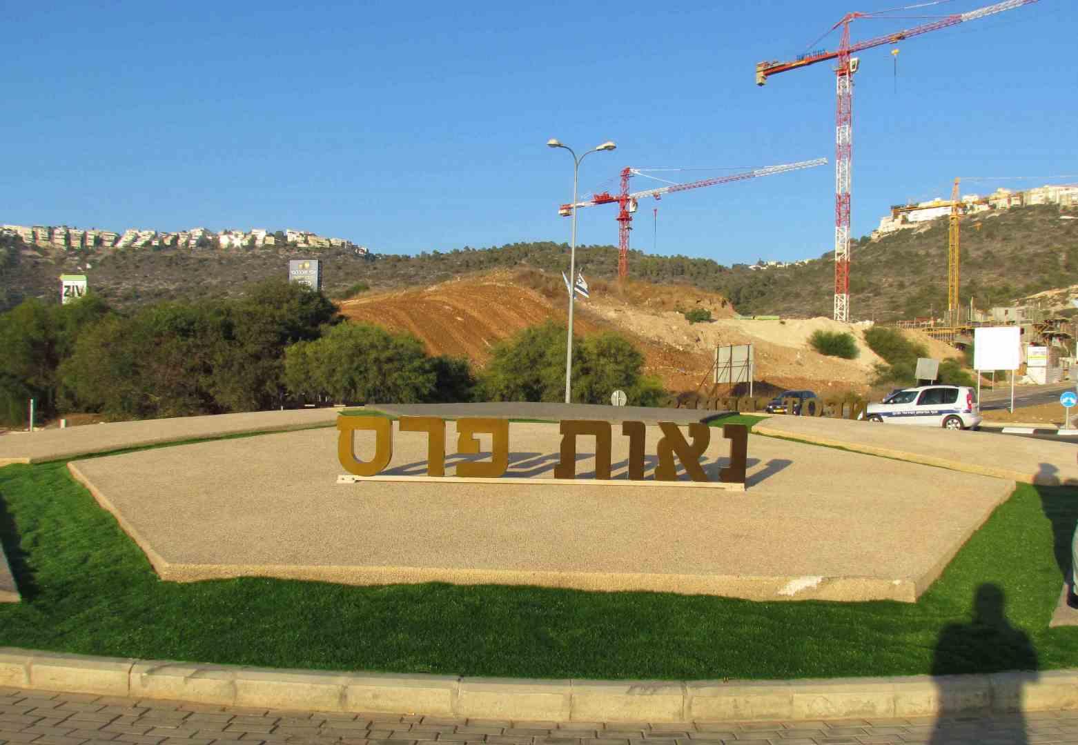 שילוט שכונת נאות פרס בחיפה