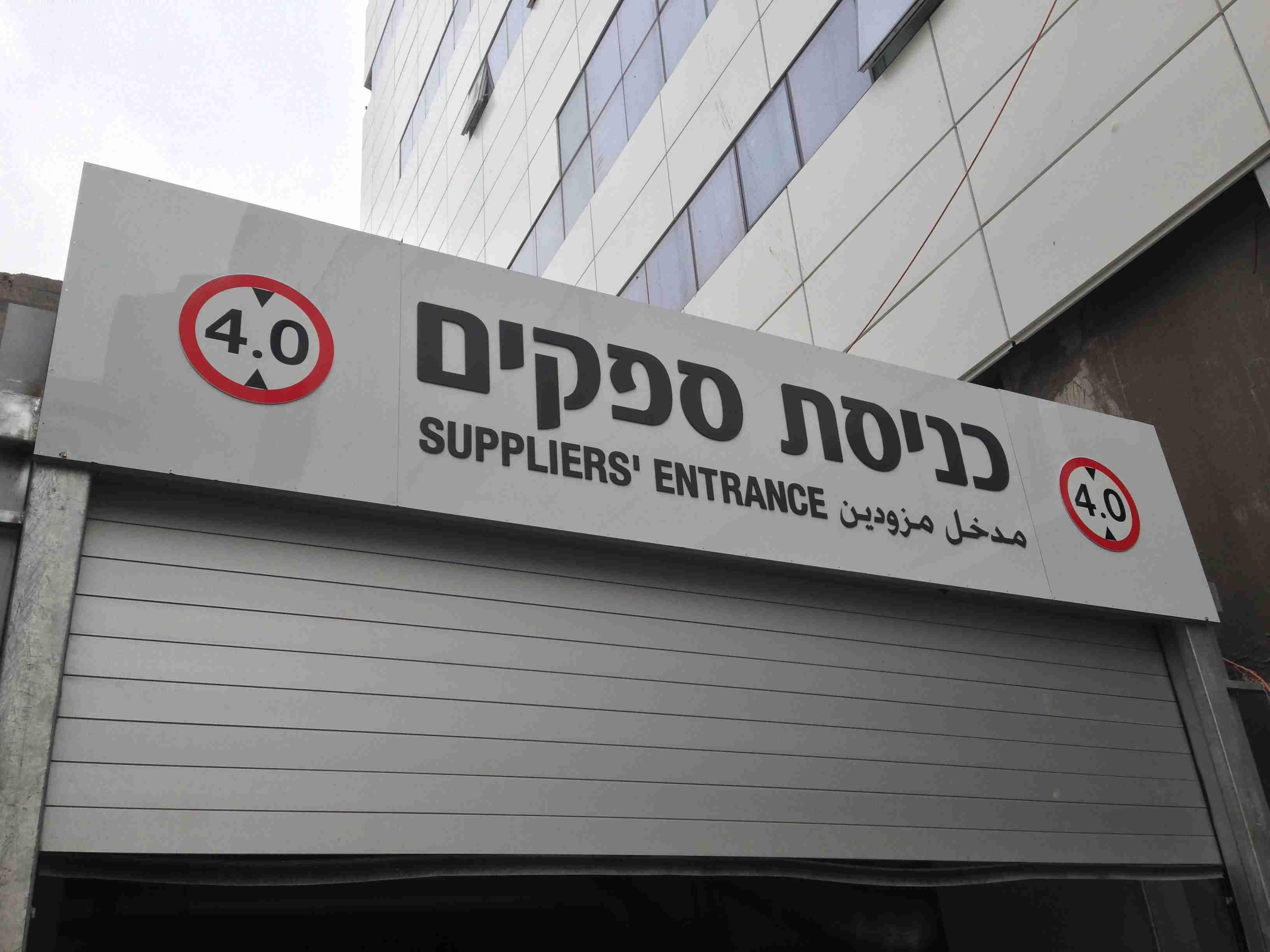 """שילוט הכניסות לחניון החדש בבית החולים רמב""""ם"""
